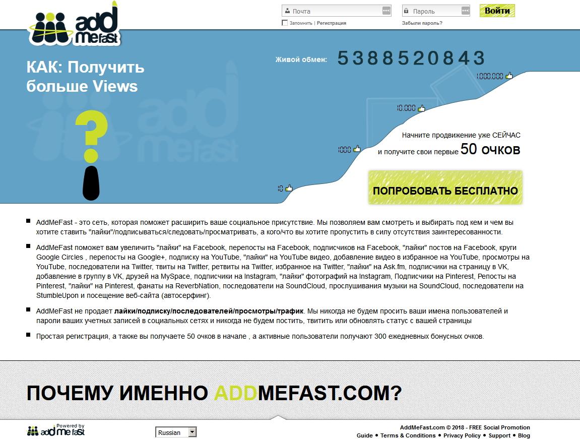 AddMeFast - быстрый и бесплатный способ накручивать людей в группу ВК
