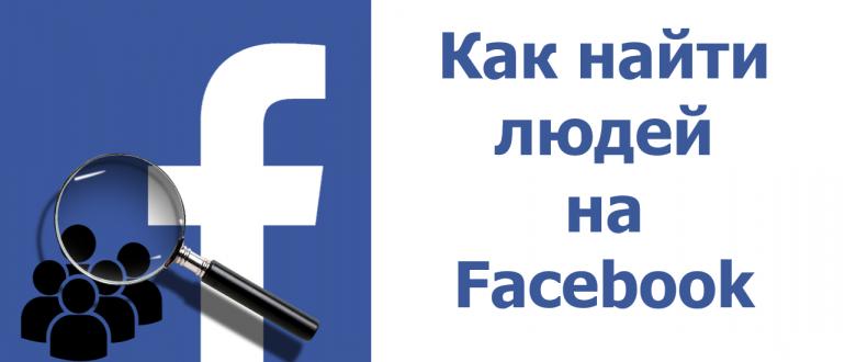 как найти человека в фейсбук