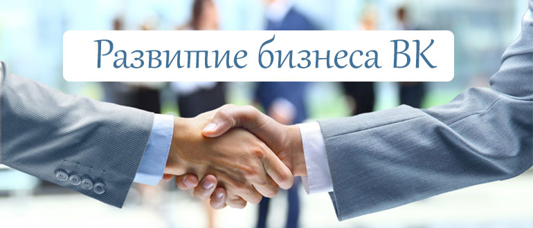 Бизнес групп ВКонтакте, как получать прибыль.
