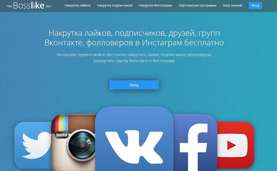 BossLike осуществляет накрутку лайков и подписчиков ВКонтакте