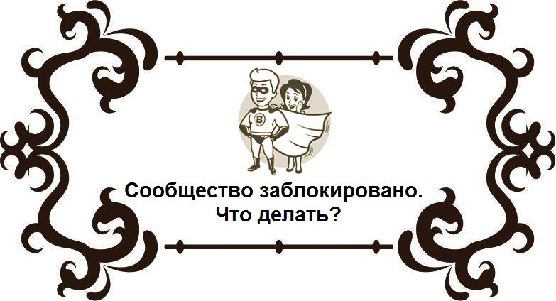 заблокировали группу вконтакте что делать