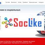 Soclike