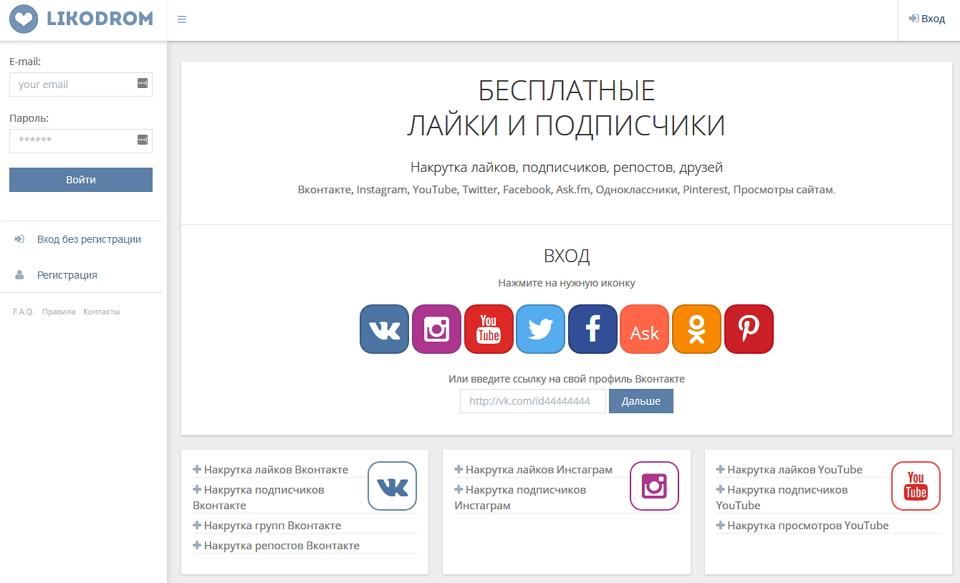 Linkodrom.com - удобный сервис по накрутке репостов, лайков и людей ВК