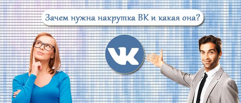 Зачем нужна накрутка ВКонтакте и какая бывает