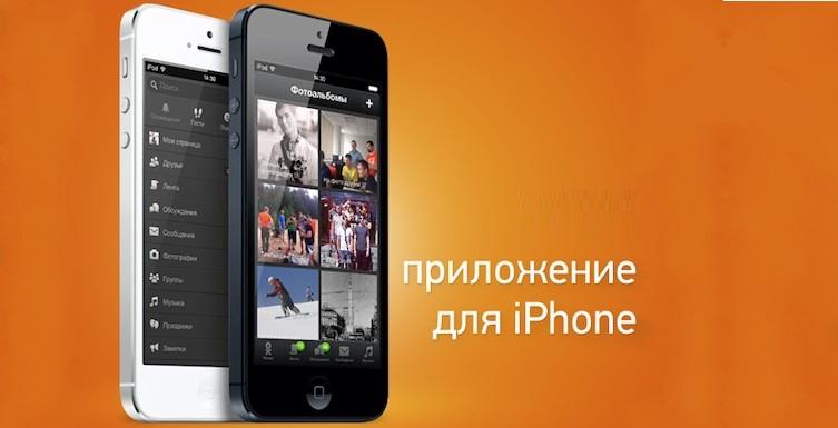 скачать Одноклассники бесплатно на телефон айфон