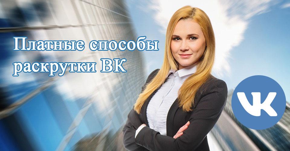 Платные способы раскрутки ВКонтакте