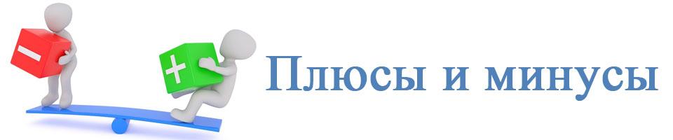 Плюсы при быстром накручивании лайков ВКонтакте и вероятные минусы