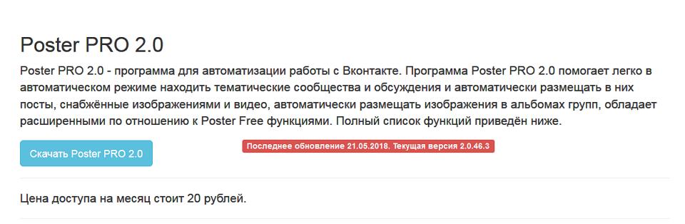 Постер Про - программа для постинга ВКонтакте