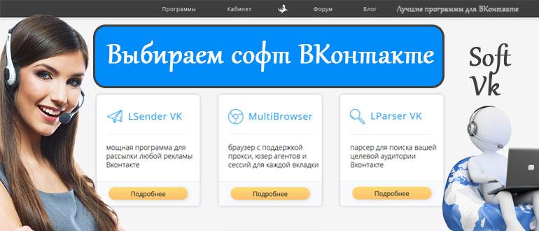 Лучшие программы для ВКонтакте - топ 5