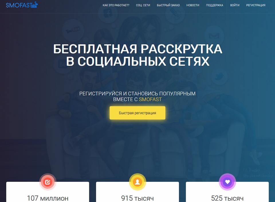 SMOFast - это бесплатная раскрутка в социальных сетях