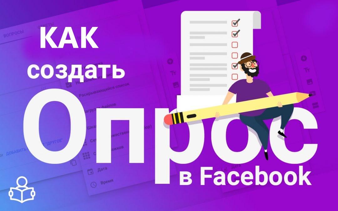 Как создать опросы в Фейсбук