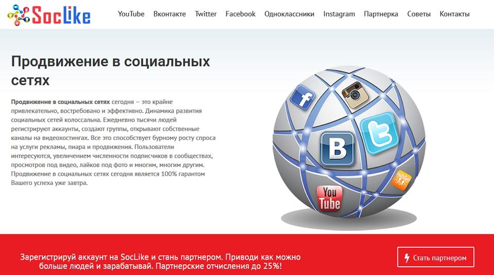 Используйте SocLike для раскрутки группы ВКонтакте