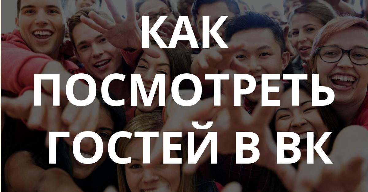 программа для просмотра гостей вконтакте