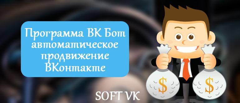 VkBot - программа для раскрутки сообщества ВК и софт