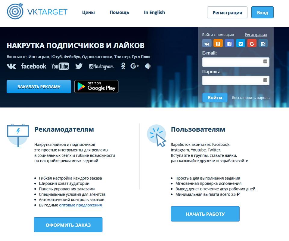 ВКТаргет - сервис по накрутке лайков и подписчиков, есть рекламодатели и пользователи