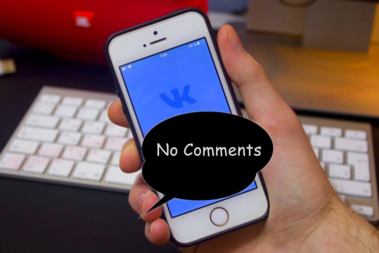 как отключить комментарии в ВК в группе