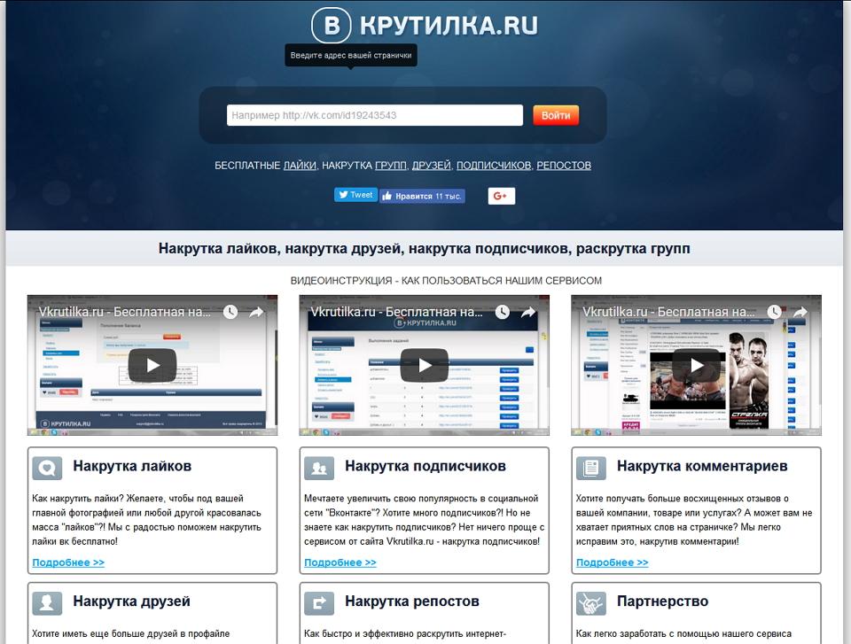 Крутилка - это специальный сервис по накрутке именно сообществ ВКонтакте