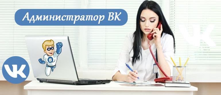 удаленная работа администратор групп вконтакте