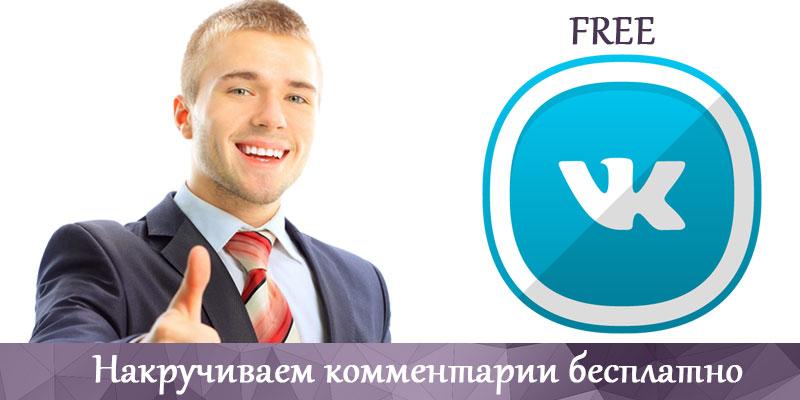 Накручиваем комментарии ВКонтакте без денег