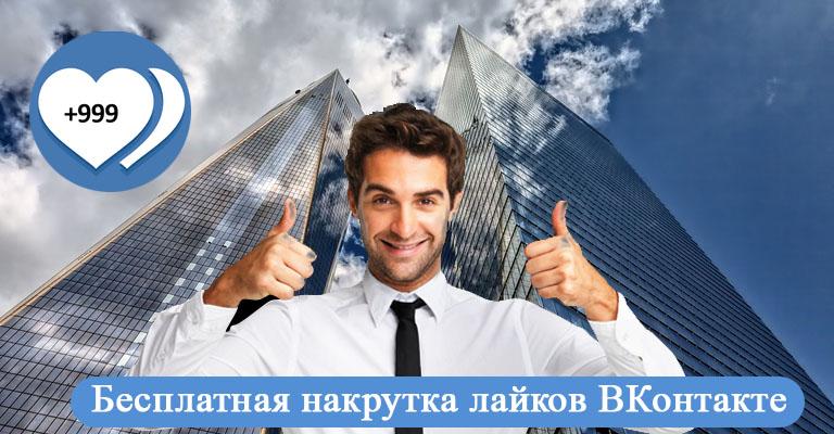 Бесплатная накрутка лайков ВКонтакте