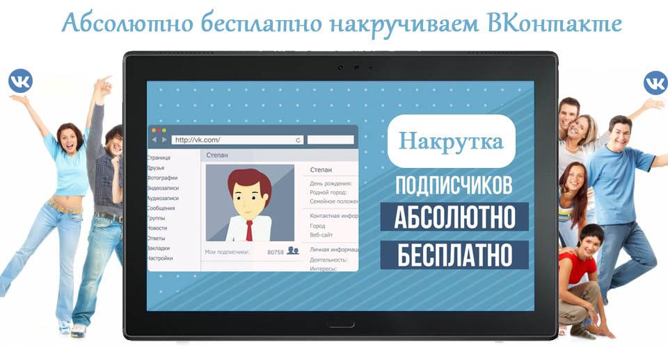 Абсолютно бесплатная накрутка ВКонтакте