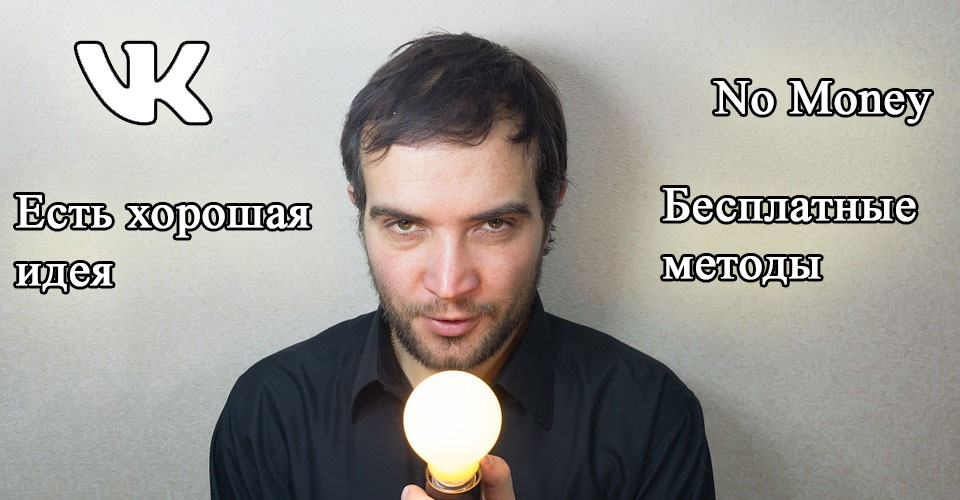 Бесплатные методы продвижения страниц ВКонтакте эффективны, если нет денег