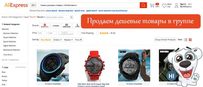 Делаем бизнес в группах ВКонтакте с АлиЭкспресс