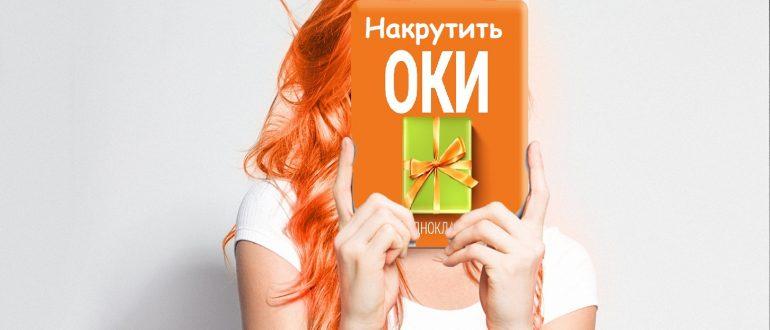 Накрутка Оков в Одноклассниках бесплатно