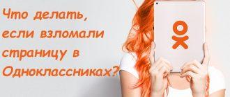 Что делать, если взломали страницу в Одноклассниках