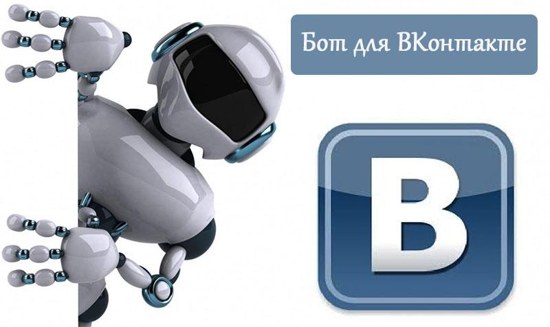 Польза бота ВКонтакте в плане раскрутки группы