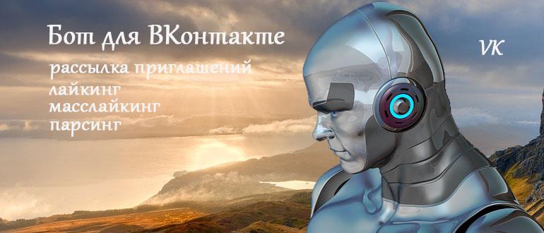 Бот для ВКонтакте - автоматизация всех процессов