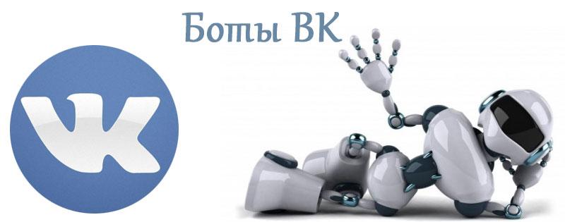 Боты ВКонтакте используются для авто раскрутки группы ВК