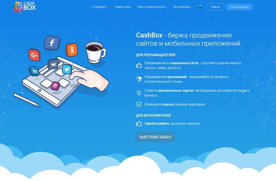 Продвижение группы ВКонтакте возможно с сервисом КэшБокс