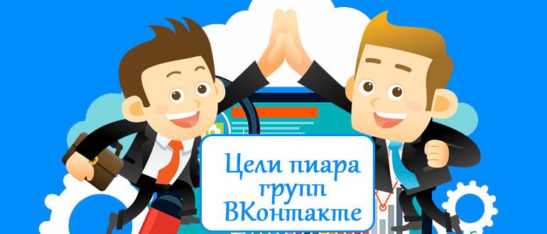 цели пиара групп ВКонтакте