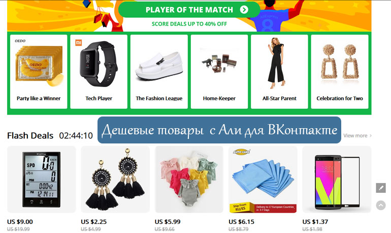 Дешевые товары для продажи ВКонтакте