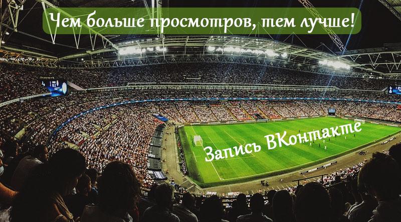 Чем больше просмотров записи ВКонтакте, тем лучше