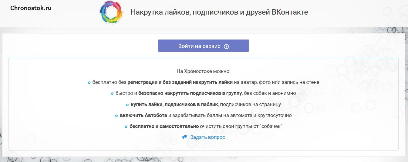 Хроносток - это накрутка подписчиков и лайков онлайн и без заданий