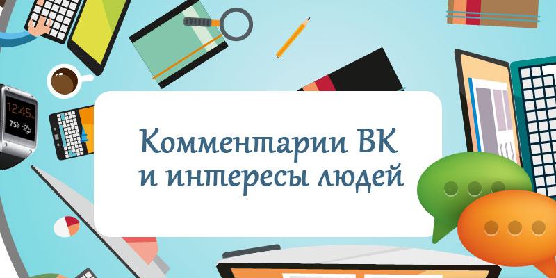 Зачем нужны комментарии ВКонтакте и какую пользую они дают?