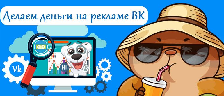 Делаем деньги на рекламе ВКонтакте