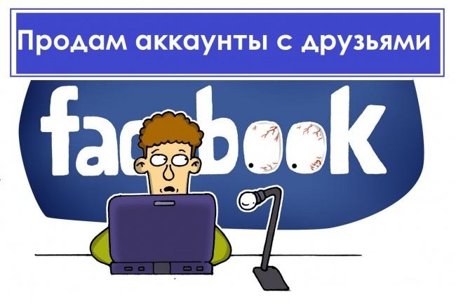 Кому нужно покупать аккаунт в фейсбук