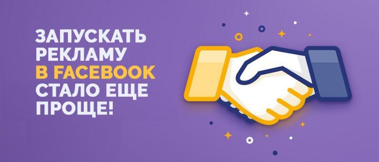 как запустить рекламу в Инстаграм через Facebook
