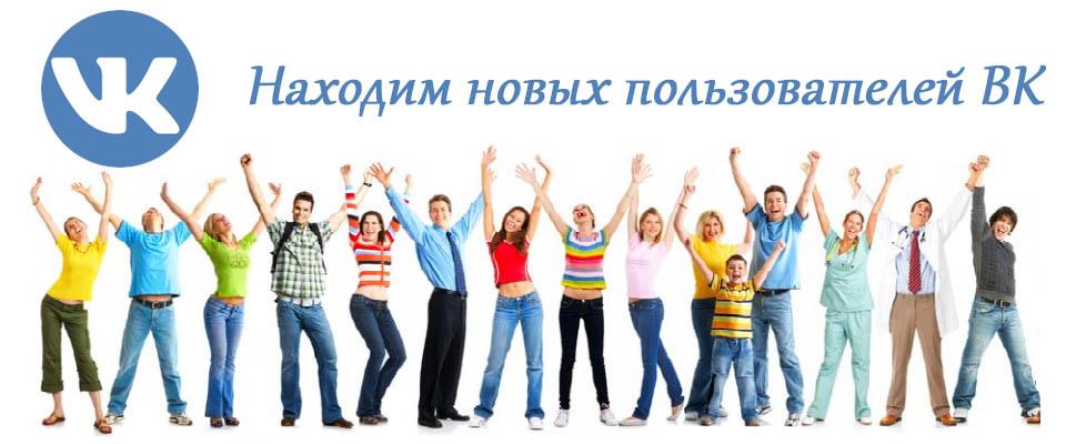 Находим новых пользователей ВКонтакте с помощью накрутки