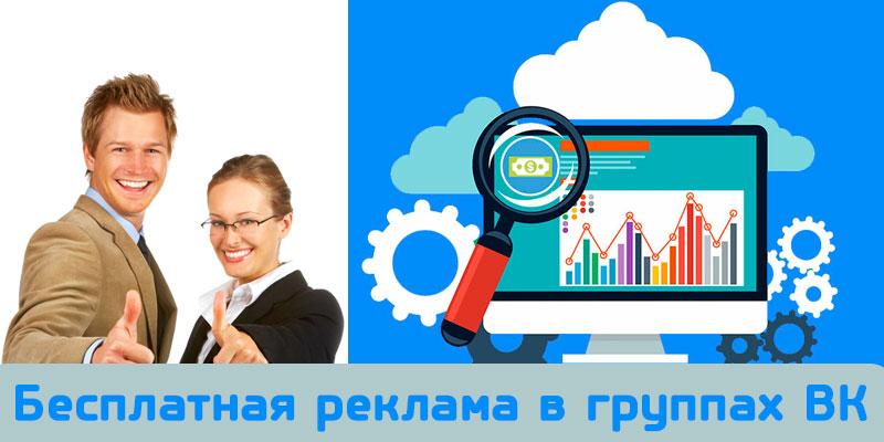 Бесплатные группы для размещения рекламы ВКонтакте