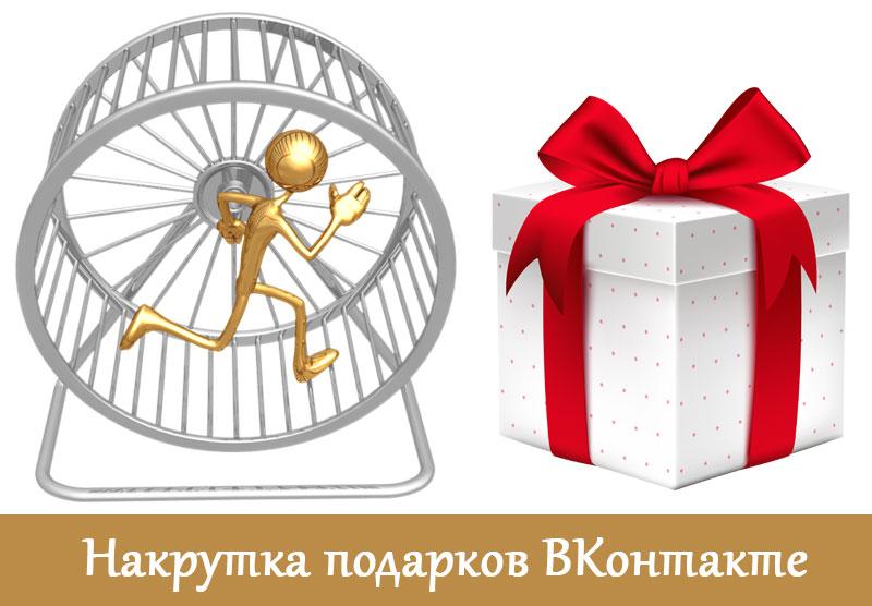Накручиваем подарки ВКонтакте через сервисы