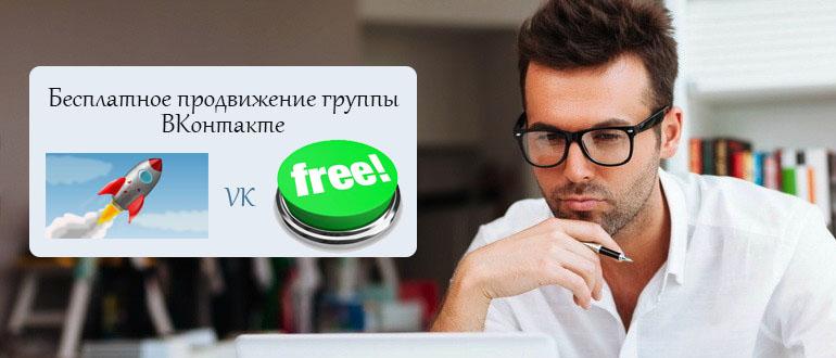 Бесплатное продвижение группы ВК и основные способы
