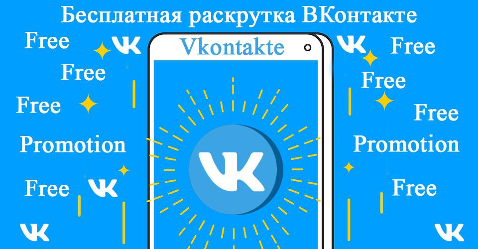 Бесплатная раскрутка ВКонтакте