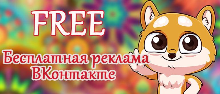 Бесплатная раскрутка группы ВКонтакте и ее особенности