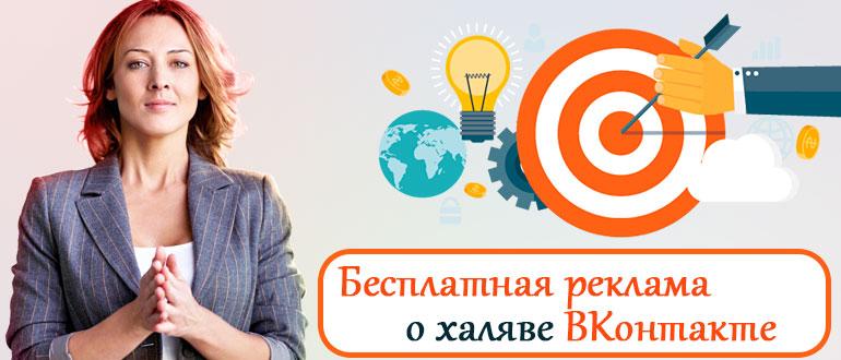 Бесплатная реклама групп ВКонтакте - халява ВК