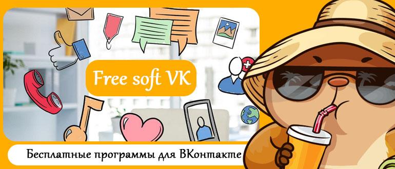 Бесплатные программы для ВКонтакте