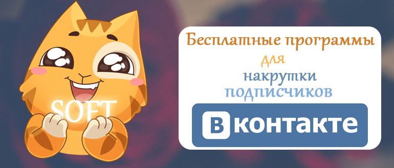 Бесплатные программы для накрутки подписчиков ВКонтакте